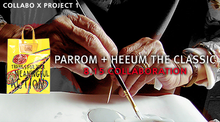 HEEUM X PARROM 8.15 Collaboration