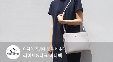 [33th Collabox] Andseeyou 라이트&다크 미니백