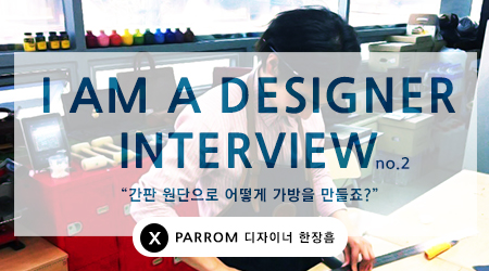 [11th CollaboX] PARROM